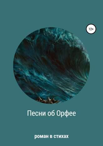 Обложка «Песни об Орфее»