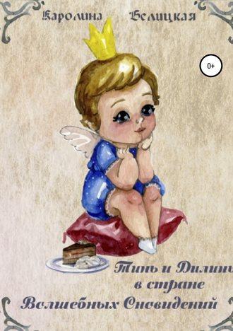 Обложка «Тинь и Дилинь в стране Волшебных Сновидений»