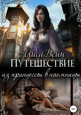 Обложка «Путешествие. Из принцессы в наемницы»