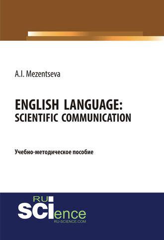 Обложка «English Language: scientific communication / Английский язык. Научное общение»