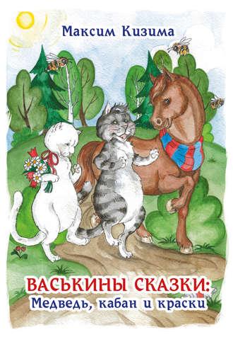 Обложка «Васькины сказки: Медведь, кабан и краски»