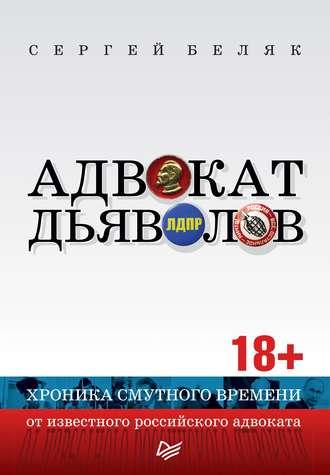 Обложка «Адвокат дьяволов. Хроника смутного времени от известного российского адвоката»