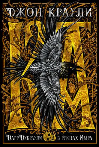 Обложка «Ка: Дарр Дубраули в руинах Имра»