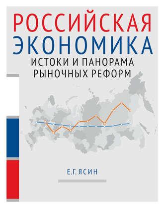 Обложка «Российская экономика. Книга 1. Истоки и панорама рыночных реформ»
