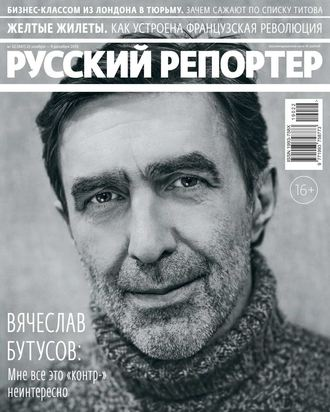 Обложка «Русский Репортер 22-2019»