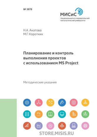 Обложка «Планирование и контроль выполнения проектов с использованием MS Project»