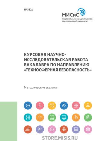 Обложка «Курсовая научно-исследовательская работа бакалавра по направлению «Техносферная безопасность»»
