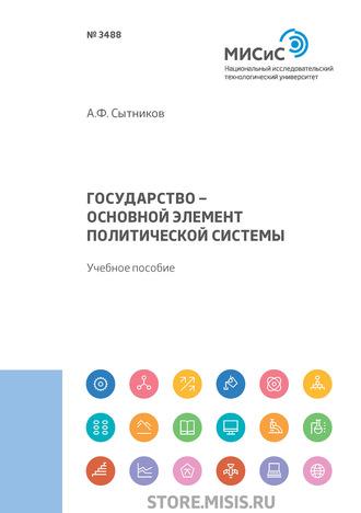 Обложка «Государство – основной элемент политической системы»