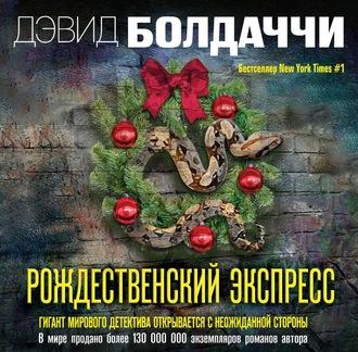 Обложка «Рождественский экспресс»