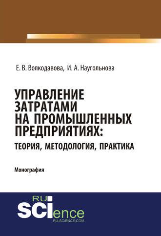 Обложка «Управление затратами на промышленных предприятиях: теория, методология, практика»