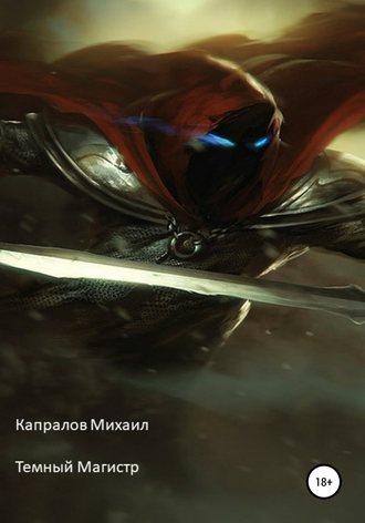 Обложка «Темный Магистр»