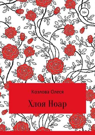 Обложка «Хлоя Ноар»