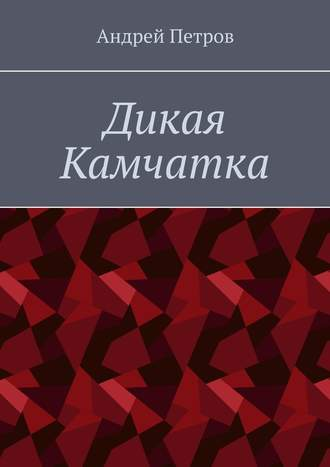 Обложка «Дикая Камчатка»