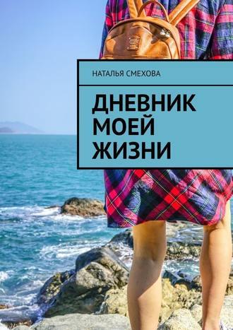 Обложка «Дневник моей жизни»