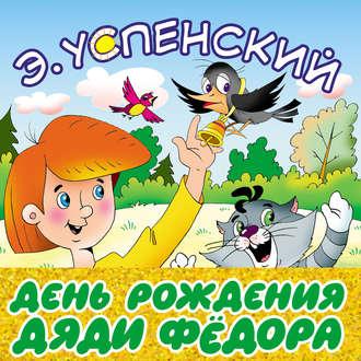 Обложка «День рождения дяди Фёдора»