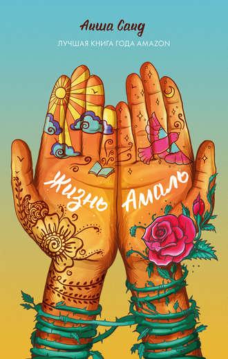 Обложка «Жизнь Амаль»
