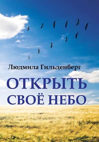 Обложка «Открыть своё небо»