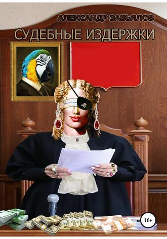 Обложка «Судебные издержки»