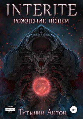 Обложка «INTERITE: Рождение Пешки»