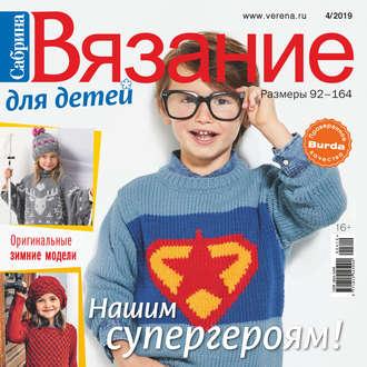 Обложка «Сабрина. Вязание для детей. №4/2019»