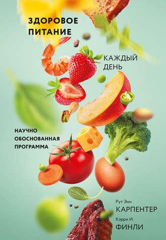 Обложка «Здоровое питание каждый день»