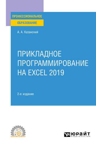 Обложка «Прикладное программирование на Excel 2019 2-е изд., пер. и доп. Учебное пособие для СПО»