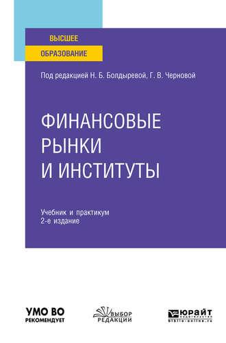 Обложка «Финансовые рынки и институты 2-е изд., пер. и доп. Учебник и практикум для вузов»