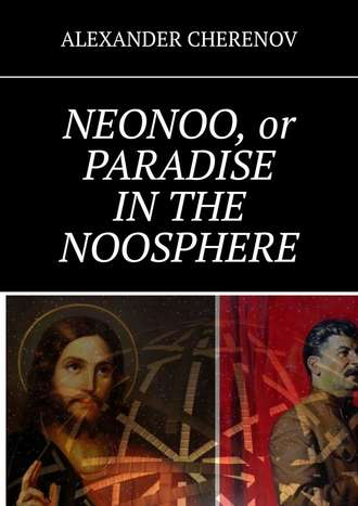 Обложка «NEONOO, or PARADISE IN THE NOOSPHERE»