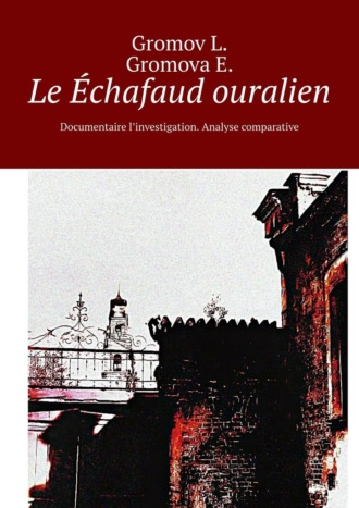 Обложка «Le Échafaud ouralien. Documentaire l'investigation. Analyse comparative»
