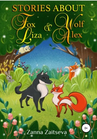 Обложка «Stories about fox Liza and wolf Alex»