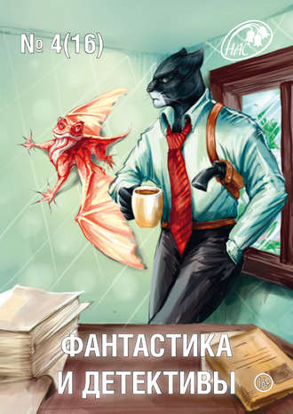 Журнал «Фантастика и Детективы» №4 (16) 2014