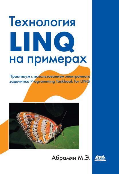 Михаил Абрамян Технология LINQ на примерах. Практикум с использованием электронного задачника Programming Taskbook for LINQ bipin joshi pro net 2 0 xml