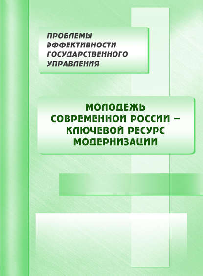 Коллектив авторов Молодежь современной России – ключевой ресурс модернизации
