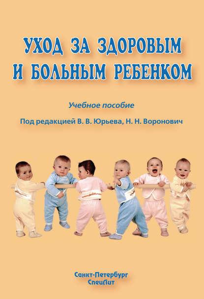 коллектив авторов уход за здоровым и больным ребенком Коллектив авторов Уход за здоровым и больным ребенком