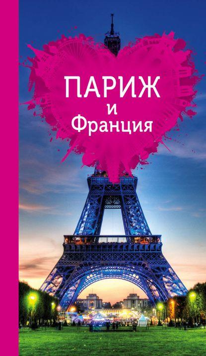 Ольга Чередниченко Париж и Франция для романтиков