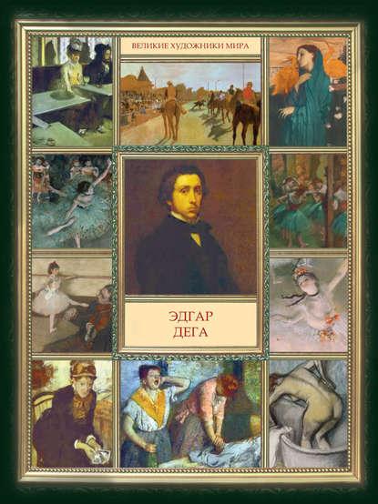 Группа авторов Эдгар Дега эдгар дега