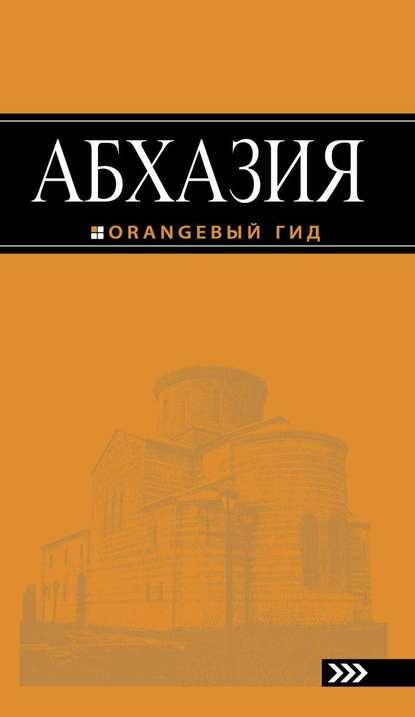 Отсутствует — Абхазия. Путеводитель
