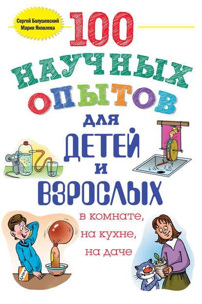 Сергей Болушевский 100 научных опытов для детей и взрослых в комнате, на кухне и на даче недорого