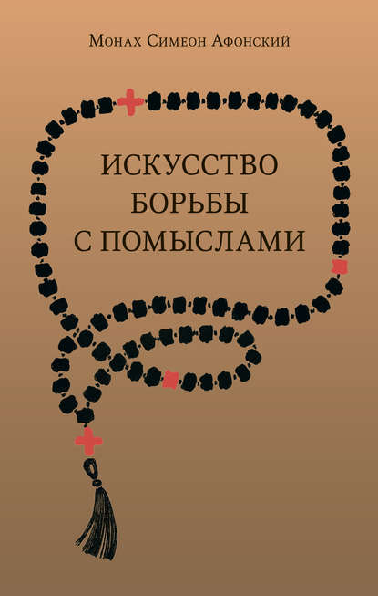 Искусство борьбы с помыслами монах Симеон Афонский