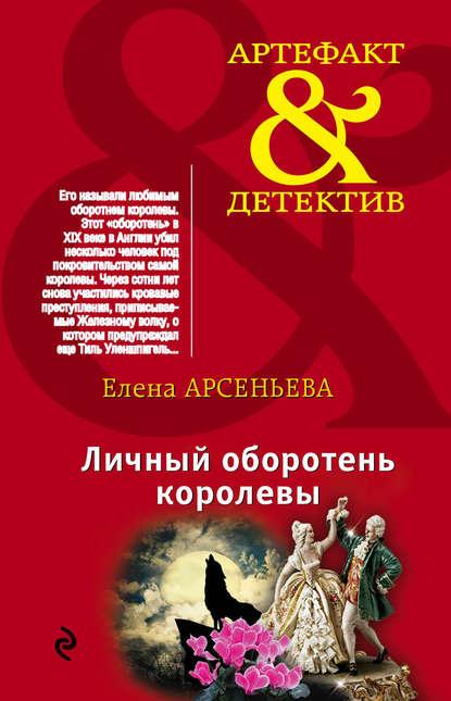 Елена Арсеньева — Личный оборотень королевы