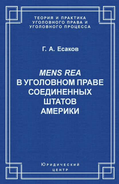 Mens Rea в уголовном праве Соединенных Штатов