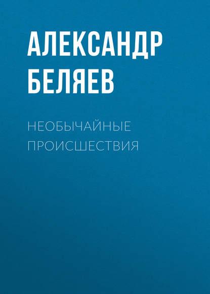 Александр Беляев Необычайные происшествия стакан hummer c tumbler оливковый