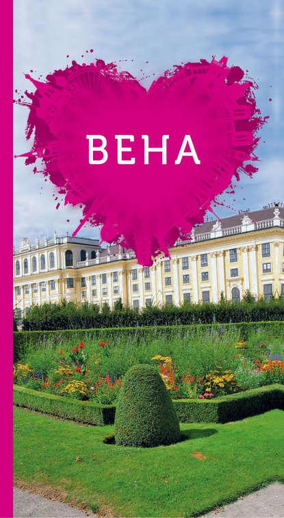 Отсутствует — Вена для романтиков