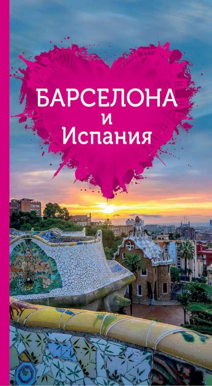 Отсутствует — Барселона и Испания для романтиков