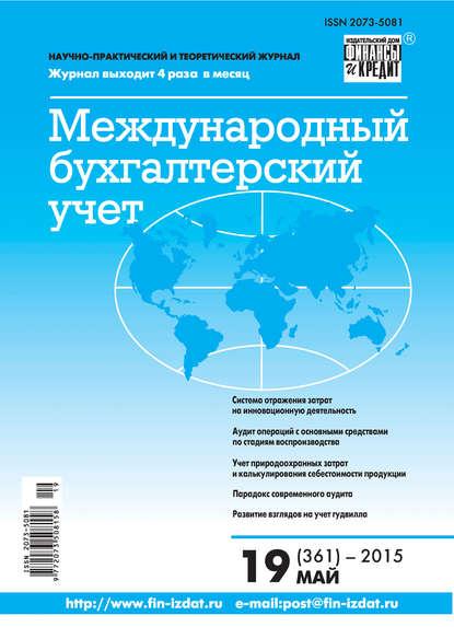 Группа авторов Международный бухгалтерский учет № 19 (361) 2015 группа авторов международный бухгалтерский учет 11 353 2015