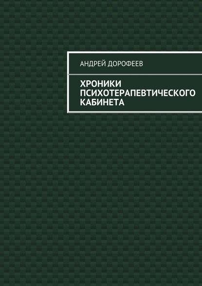 Андрей Александрович Дорофеев Хроники психотерапевтического кабинета брюки modis modis mo044ewcopm5