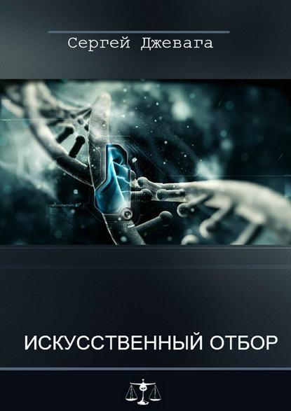 Сергей Джевага — Искусственный отбор