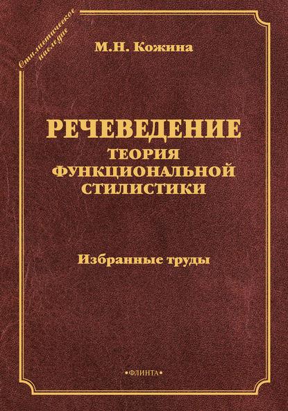 М. Н. Кожина Речеведение. Теория функциональной стилистики. Избранные труды