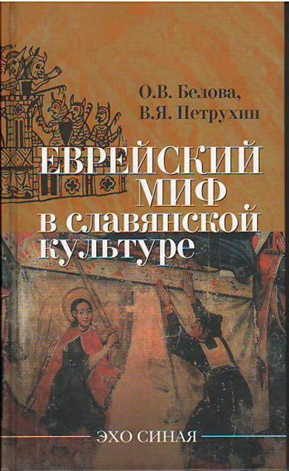 О. В. Белова Еврейский миф в славянской культуре белова о еврейский миф в славянской культуре