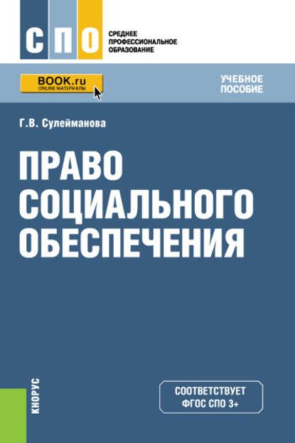 Фото - Г. В. Сулейманова Право социального обеспечения тучкова э ред проблемы общей части права социального обеспечения монография